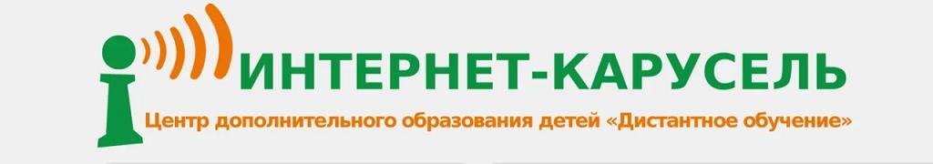 Международная онлайн-олимпиада «Интернет-карусель»