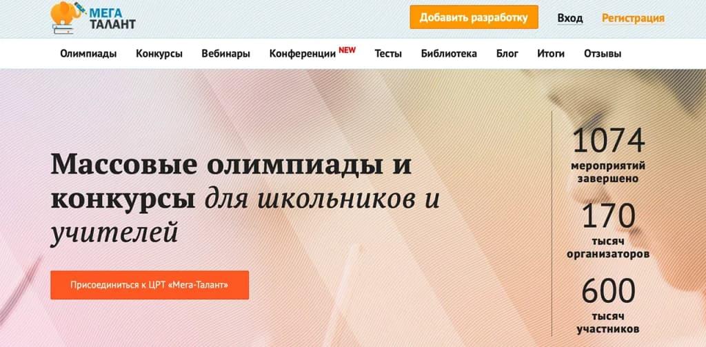 Массовые всероссийские школьные олимпиады «МегаТалант»