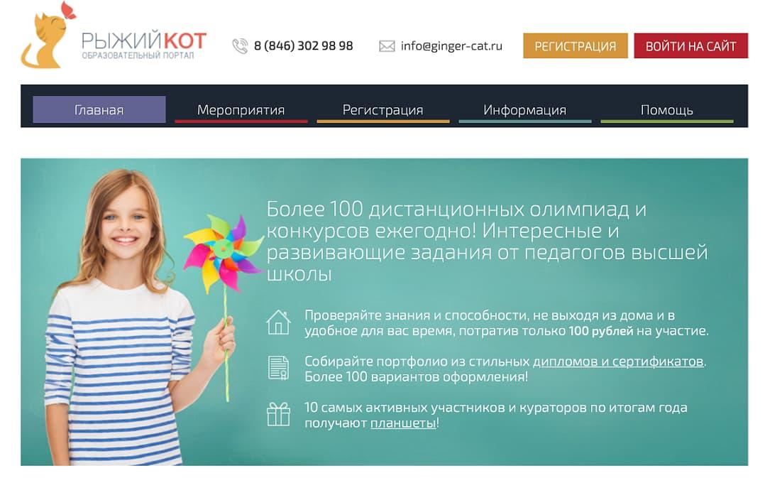 Международная интерактивная олимпиада «Рыжий кот»