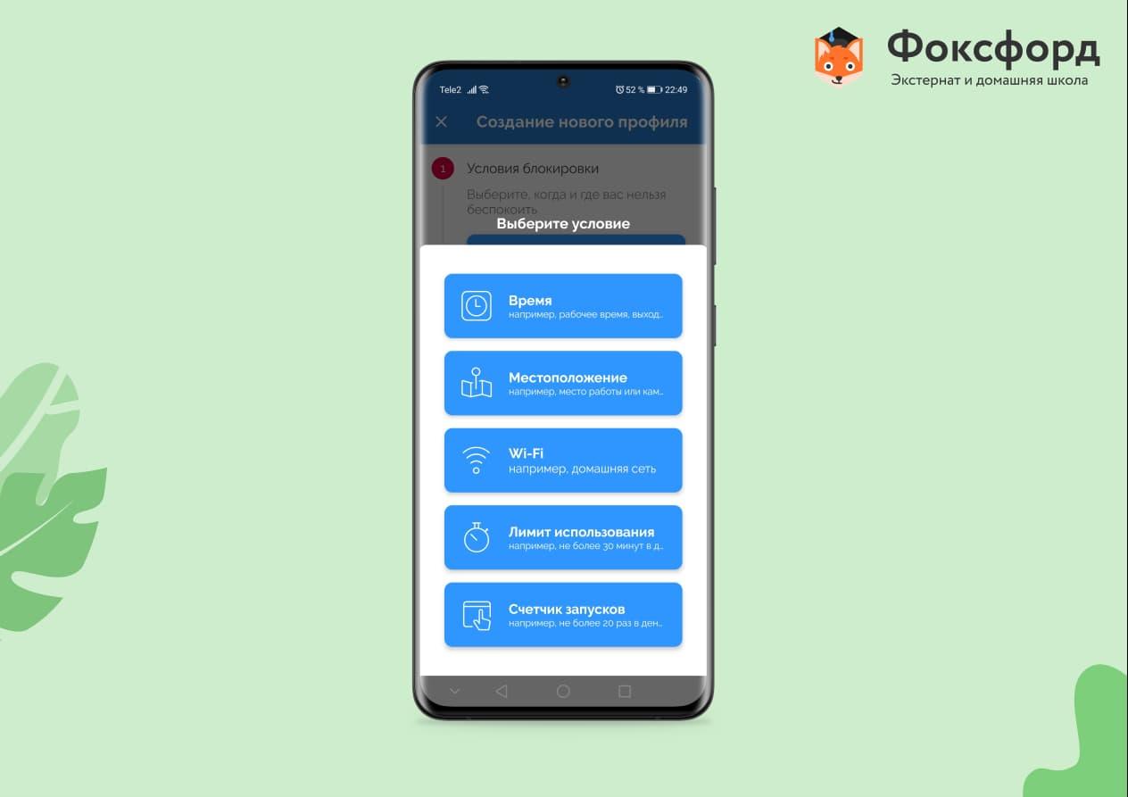 Интерфейс приложения AppBlock