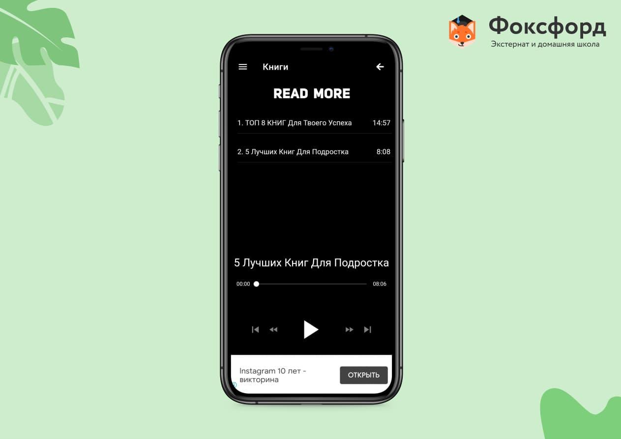 Интерфейс приложения Road to the dream