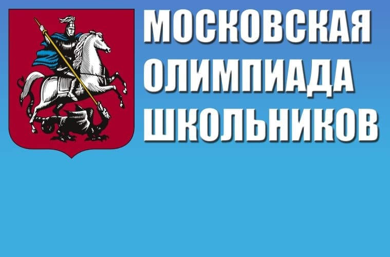 Московская олимпиада школьников по физике