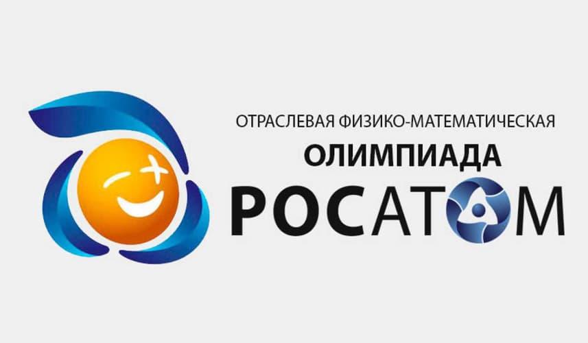 Физико-математическая олимпиада школьников «Росатом»