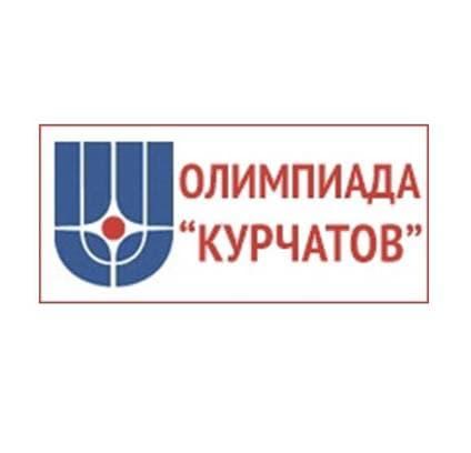 Олимпиада по физике «Курчатов»