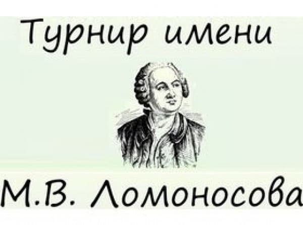 Турнир имени М. В. Ломоносова по физике