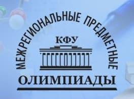 Межрегиональные олимпиады Казанского государственного университета по физике