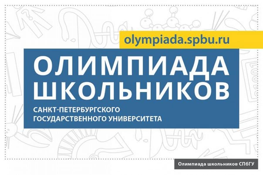 Олимпиада школьников Санкт-Петербургского государственного университета