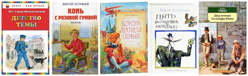 Список книг на лето для 5 класса