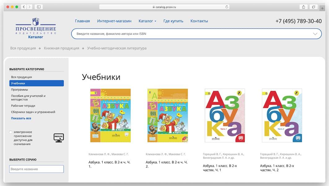 Учебники в официальном интернет-магазине издательства Просвещение