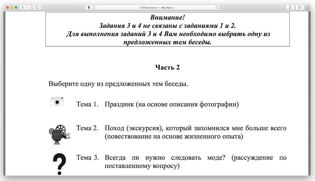Структура собеседования по русскому языку в 9 классе