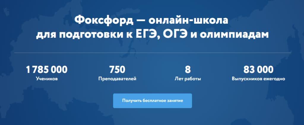 Онлайн-школы для подготовки к ОГЭ и ЕГЭ