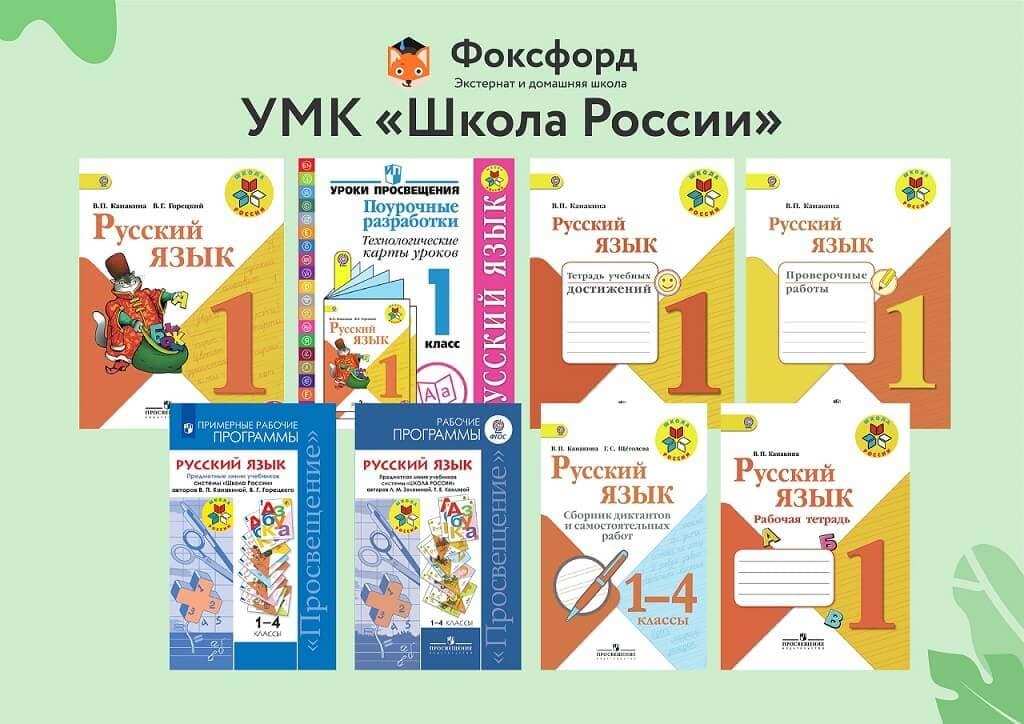 Набор учебных материалов по УМК «Школа России»