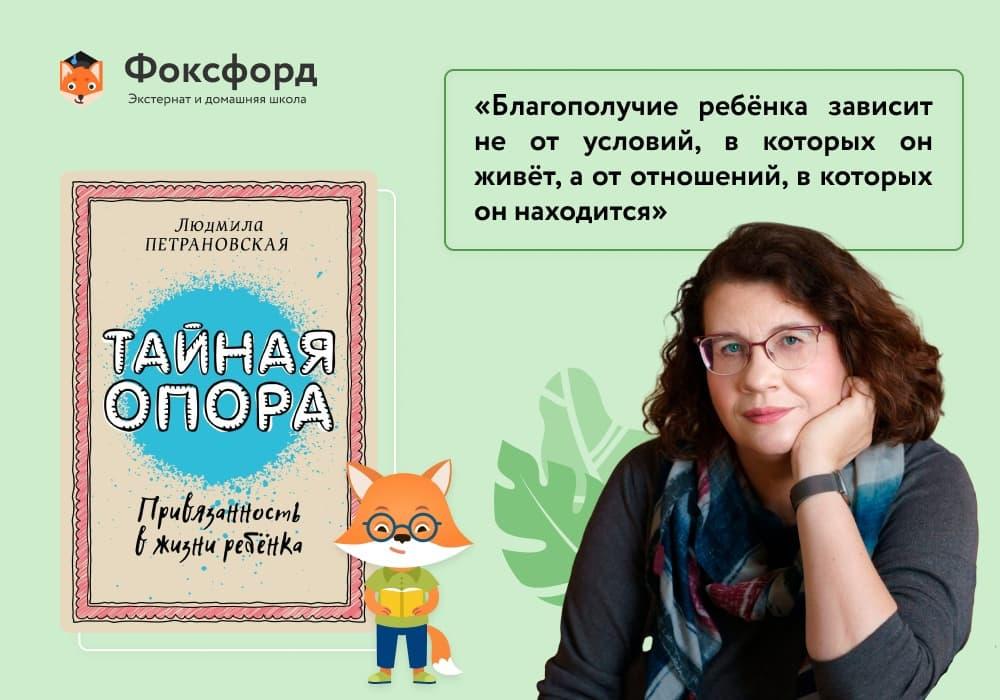 «Тайная опора: привязанность в жизни ребёнка», Людмила Петрановская