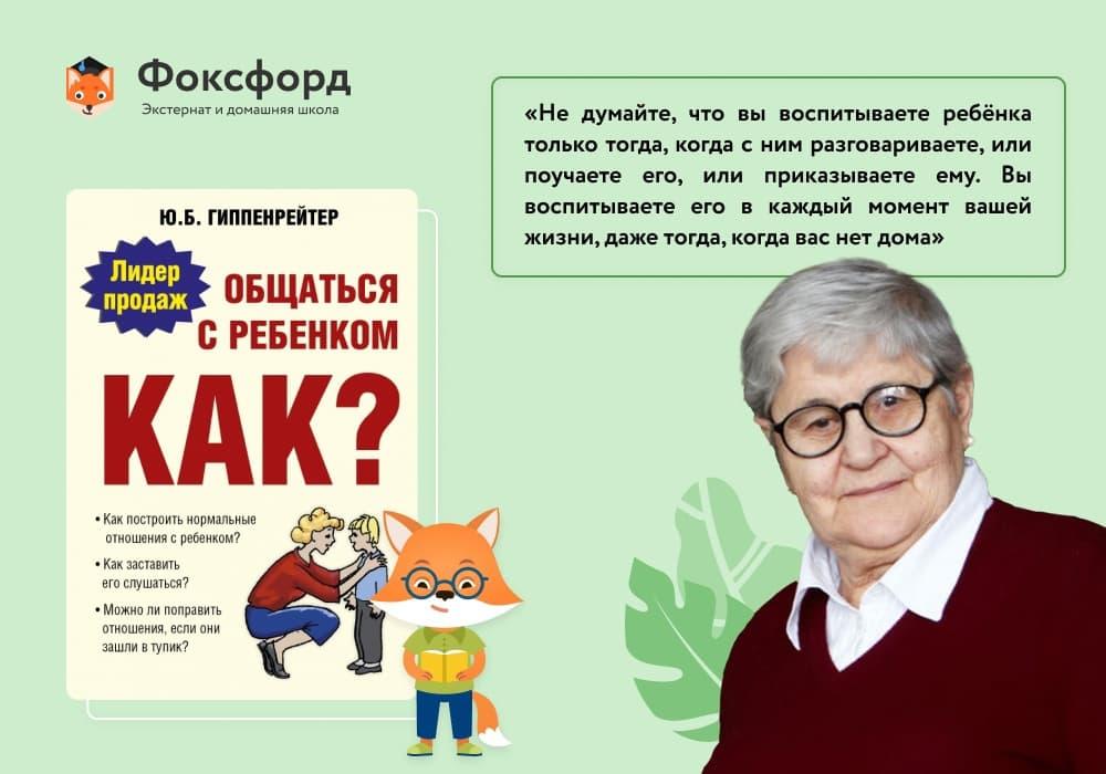 «Общаться с ребёнком. Как?», Юлия Гиппенрейтер