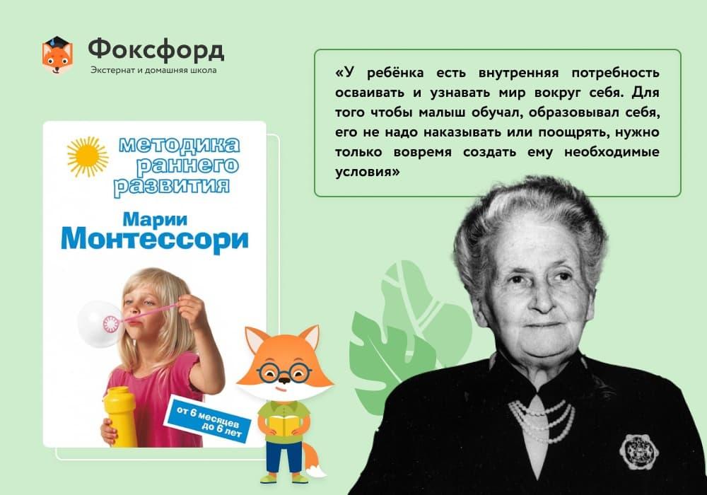 «Методика раннего развития Марии Монтессори», Виктория Дмитриева