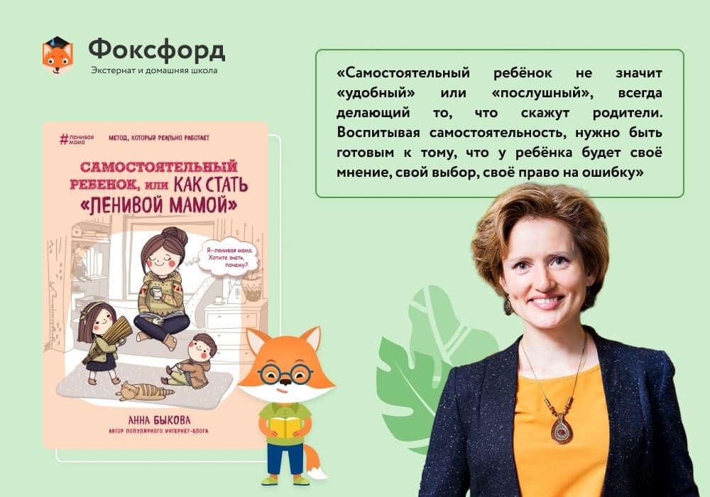"""«Самостоятельный ребёнок, или Как стать """"ленивой мамой""""», Анна Быкова"""