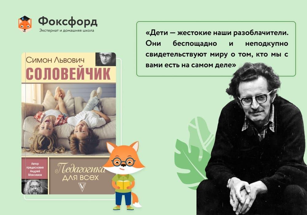 «Педагогика для всех», Симон Соловейчик