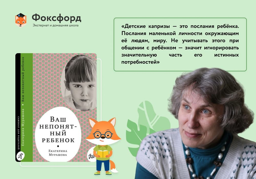 «Ваш непонятный ребёнок», Екатерина Мурашова