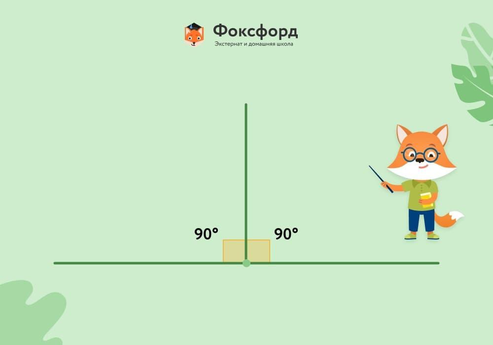 Если один из смежных углов прямой, то второй также оказывается прямым