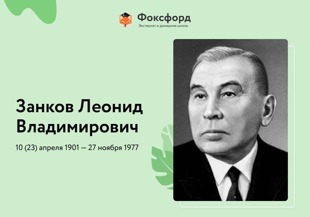 Л.В. Занков — создатель системы для развития личности