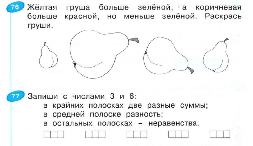 Пример задания из рабочей тетради по математике