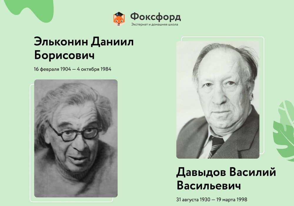 Эльконин и Давыдов - авторы системы развивающего обучения