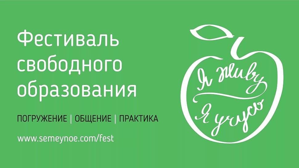 Фестиваль свободного образования «Я живу — я учусь»
