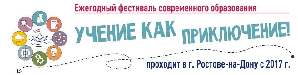 Фестиваль «Учение как приключение»