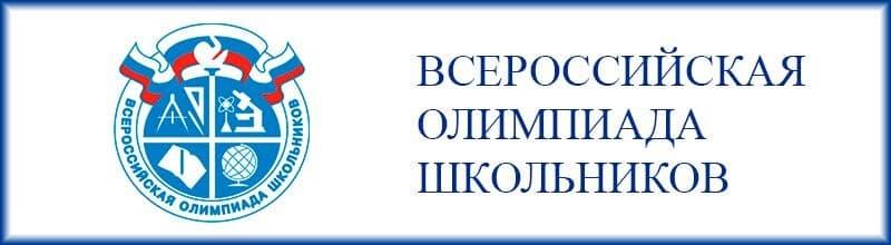 Логотип ВсОШ