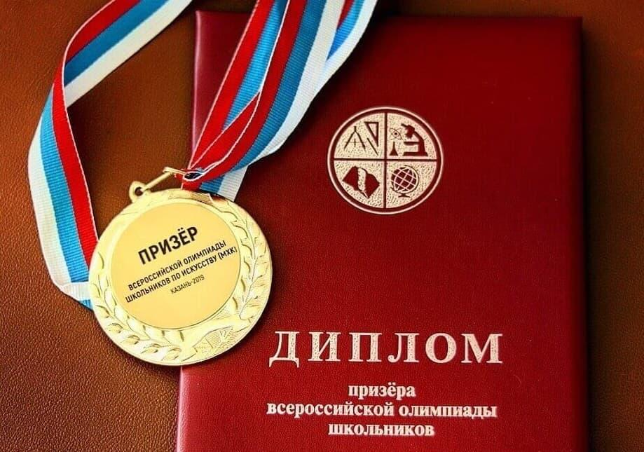 Призёры и победители Всероссийской олимпиады