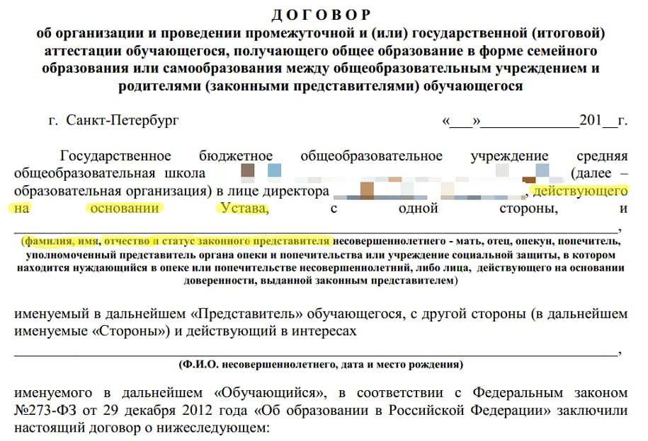 Пример и содержание договора со школой