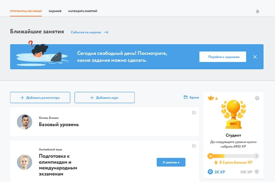 Личный кабинет ученика на foxford.ru