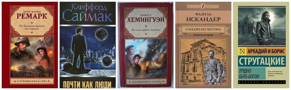 Список литературы для 11 класса