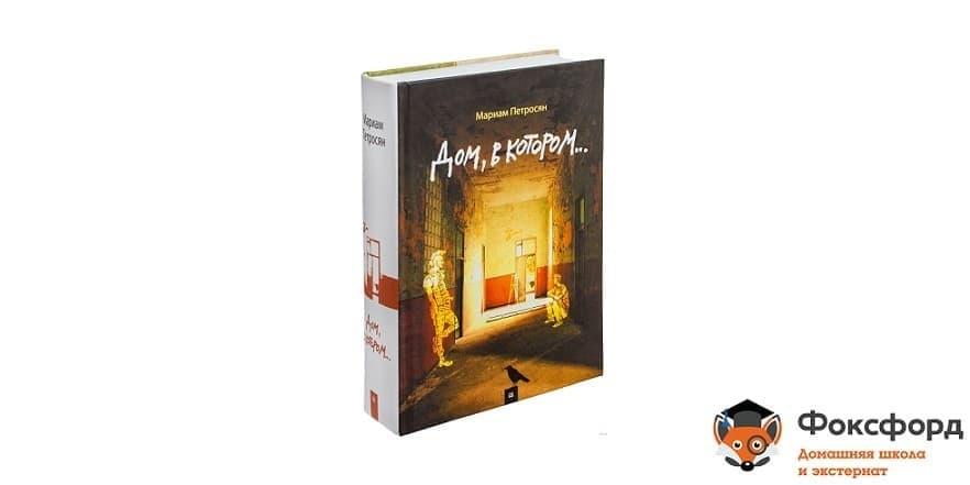 Мариам Петросян «Дом, в котором…»
