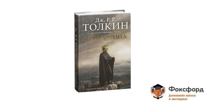 Джон Толкин «Дети Хурина»