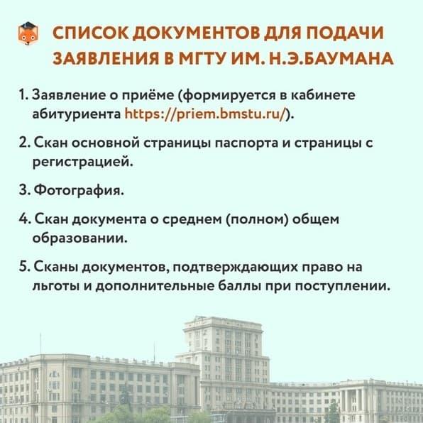 Список документов для поступления в МГТУ имени Баумана