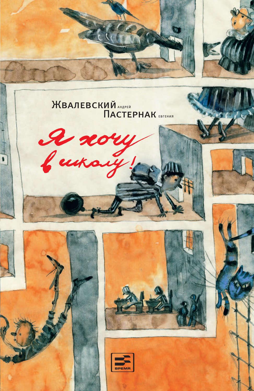 «Я хочу в школу!», Евгения Пастернак и Андрей Жвалевский
