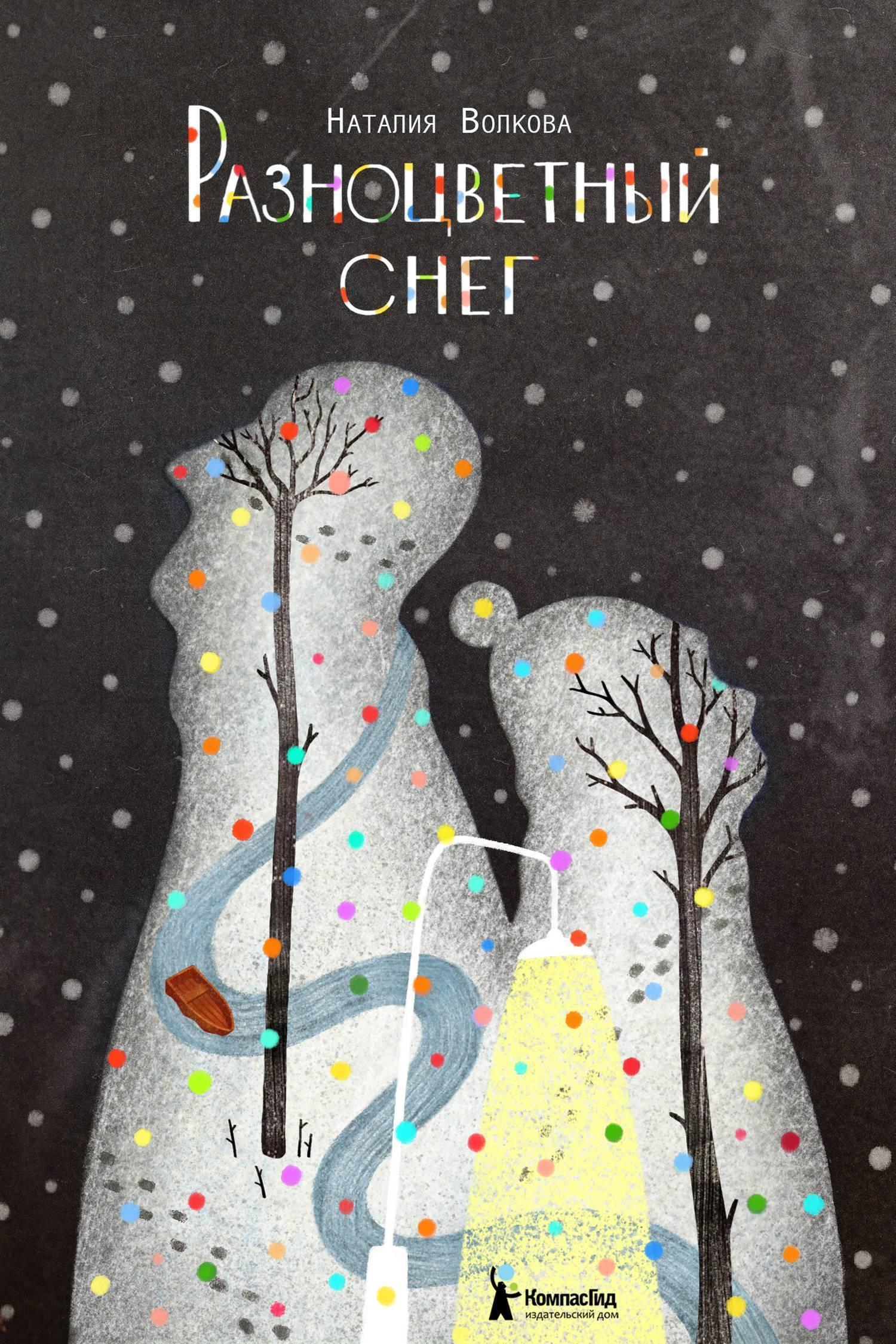 «Разноцветный снег», Наталия Волкова