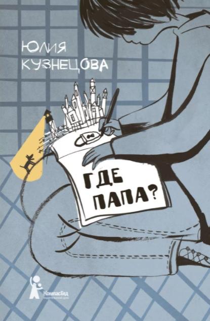 «Где папа?», Юлия Кузнецова