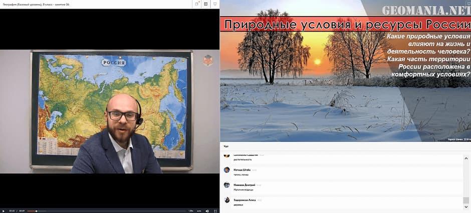 Интерактивное обучение в онлайн-школе