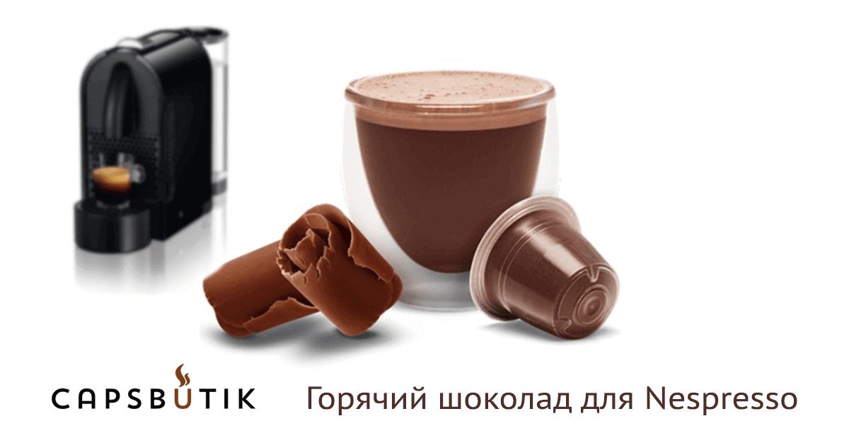 Горячий шоколад в капсулах Nespresso на объем 50 мл
