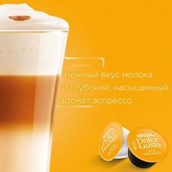 Latte Macchiato в капсулах для кофемашин Nescafe Dolce Gusto