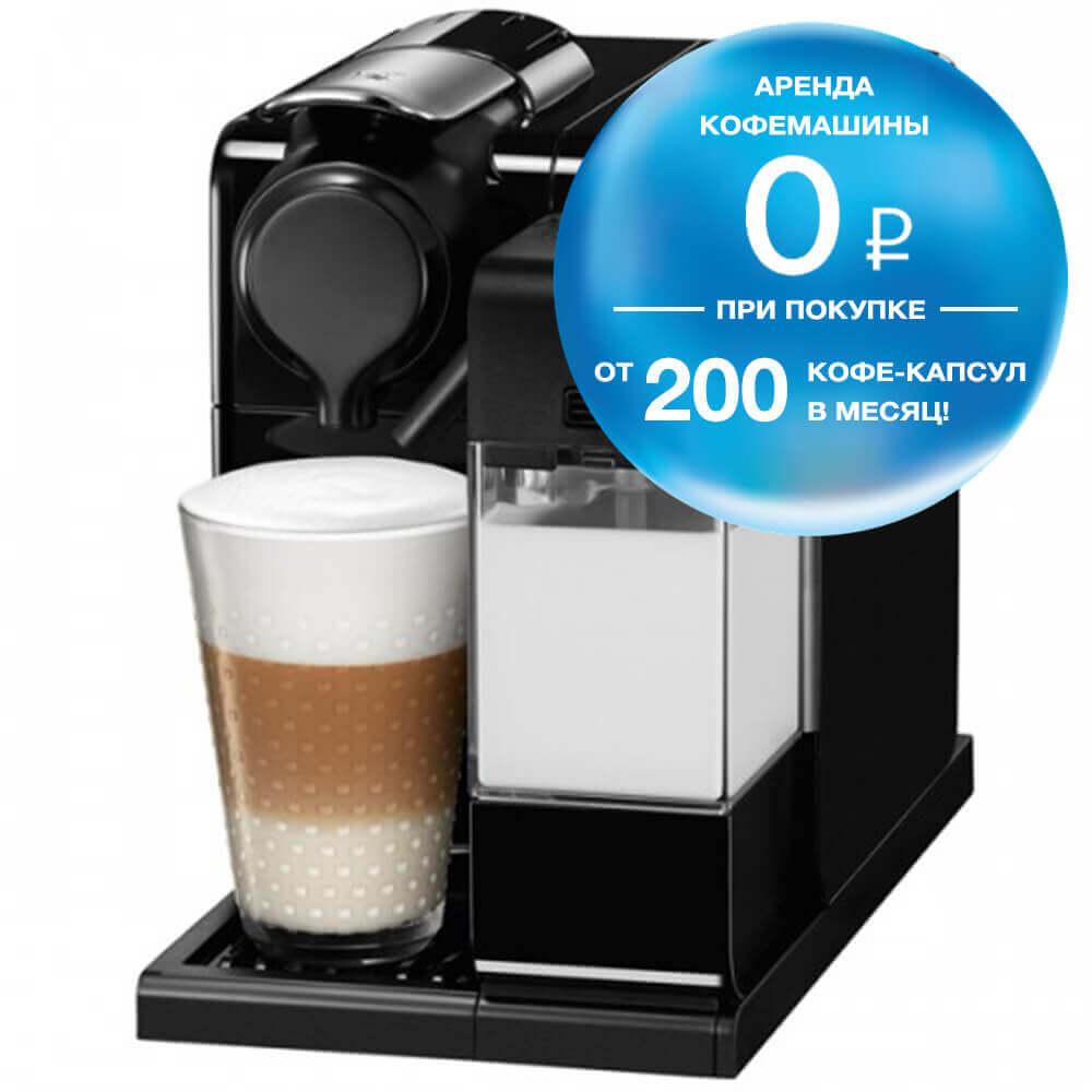 Кофемашина Delonghi Nespresso Lattissima Touch в аренду при покупке 200 кофе-капсул в месяц