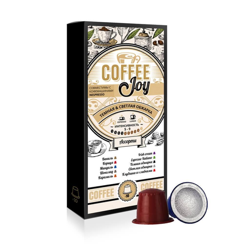 Капсулы Coffee Joy Ассорти из 10 разных вкусов кофе для кофемашин Nespresso