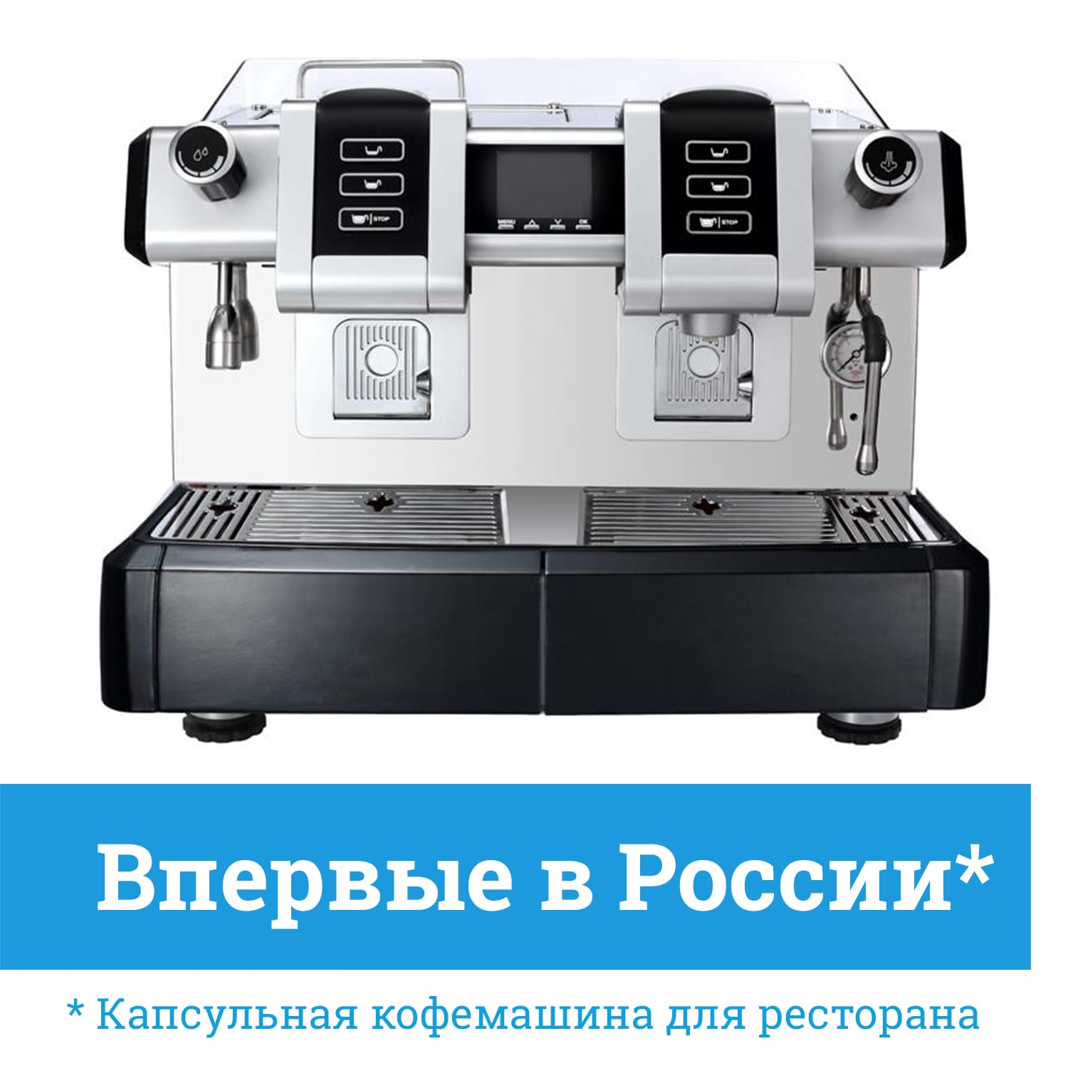 Профессиональная капсульная кофемашина Business Professional системы Nespresso