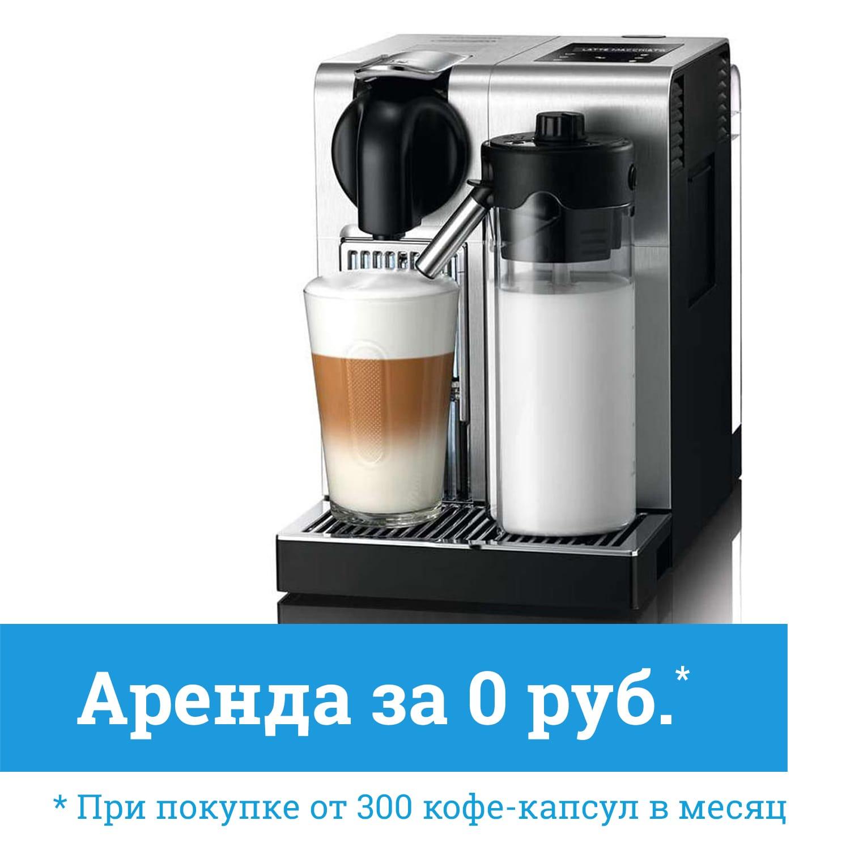 Капсульная кофемашина Delonghi Nespresso Lattissima Pro в аренду