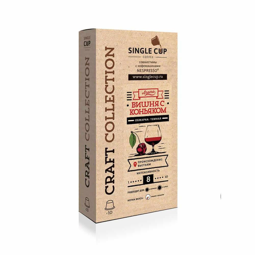 Single Cup Вишня с коньяком для кофемашин Nespresso нотки вишни и коньяка