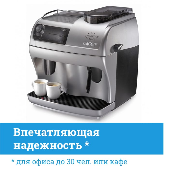 Автоматическая зерновая кофемашина Gaggia Syncrony Logic