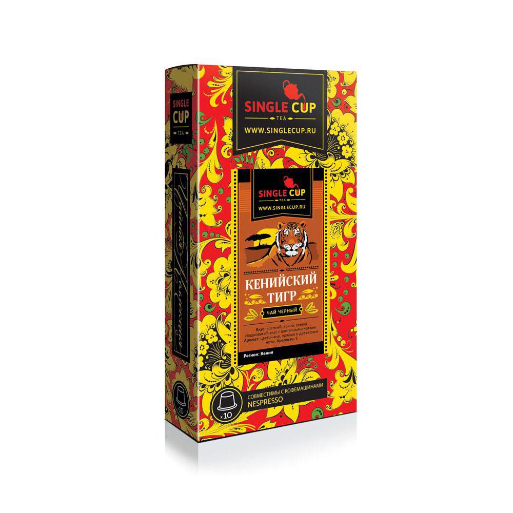 Кенийский тигр чай черный в капсулах для кофемашин Nespresso
