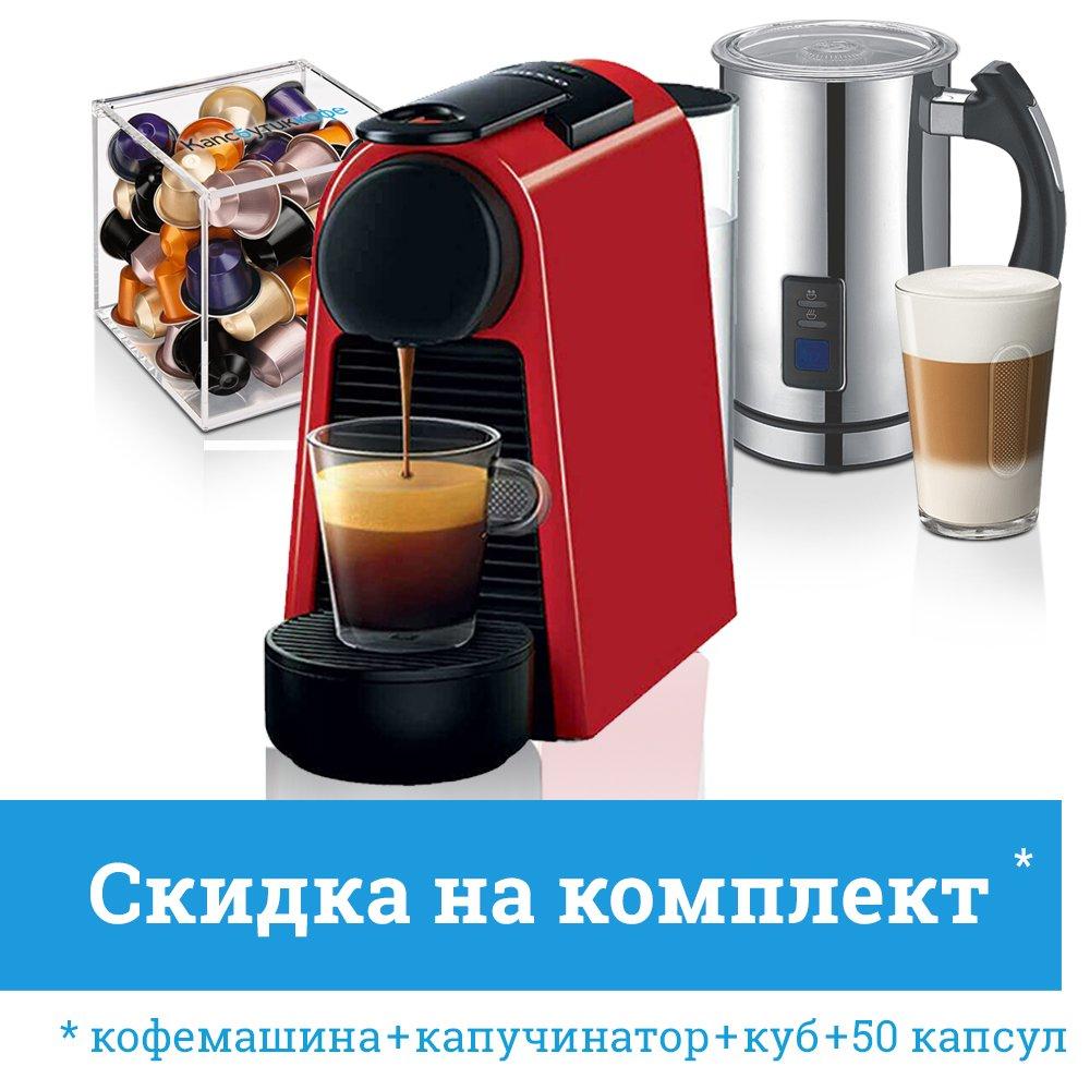 Приветственный комплект Nespresso с кофемашиной, капучинатором, 100 кофе-капсул и кубом для хранения